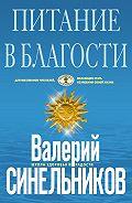 Валерий Синельников -Питание в благости