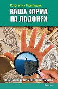 Константин Пилипишин -Ваша карма на ладонях. Пособие практикующего хироманта. Книга 4