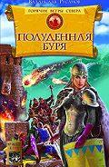 Владислав Русанов -Полуденная буря