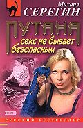 Михаил Серегин -Первая гастроль