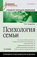 Т. Андреева -Психология семьи. Учебное пособие