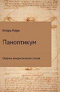 Игорь Кери -Паноптикум. Сборник стихотворений