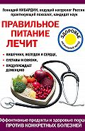 Геннадий Кибардин -Правильное питание лечит