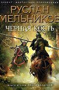 Руслан Мельников - Тропа колдунов