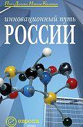 Наталья Крышталь -Инновационный путь России