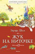 Эдуард Шим - Жук на ниточке (сборник)