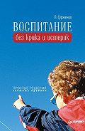 Леонид Сурженко -Воспитание без крика и истерик. Простые решения сложных проблем