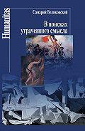 Самарий Великовский -В поисках утраченного смысла