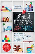Реджина Лидс - Полный порядок для будущих мам: Понедельный план борьбы с хаосом на кухне, в гостиной, в детской и в голове