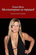Ольга Вега - Миллионерша из трущоб. Секрет успешного человека