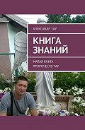 Александр Тау -Книга знаний. Малая книга пророчеств Тау