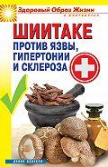 П. Н. Малитиков - Шиитаке против язвы, гипертонии и склероза