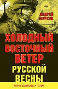 Андрей Фурсов - Холодный восточный ветер русской весны