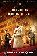 Андрей Гончаров -Два выстрела во втором антракте