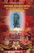 Владимир Побочный - Курская великая битва (01.06.1943 – 31.07.1943). Часть первая
