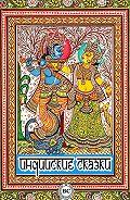 Сборник -Индийские сказки