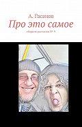 А. Гасанов -Про это самое. сборник рассказов№-9