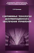 С. Кузнецов -Современные технологии документационного обеспечения управления