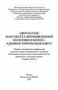 Коллектив Авторов - «Дни науки» факультета промышленной политики и бизнес-администрирования КНИТУ