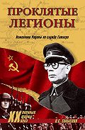 О. С. Смыслов - Проклятые легионы. Изменники Родины на службе Гитлера