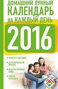 Нина Виноградова - Домашний лунный календарь на каждый день. 2016 год