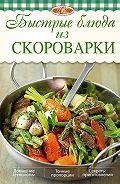 И. А. Михайлова - Быстрые блюда из скороварки