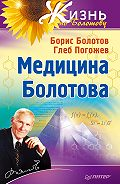 Борис Болотов, ГлебПогожев - Медицина Болотова