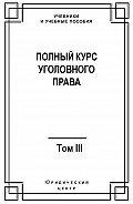 Коллектив Авторов -Полный курс уголовного права. Том III. Преступления в сфере экономики
