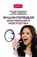 Анастасия Георгиевская -Энциклопедия ораторского искусства