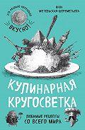 Инна Метельская-Шереметьева -Кулинарная кругосветка. Любимые рецепты со всего мира