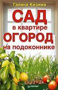 Галина Кизима -Сад в квартире, огород на подоконнике
