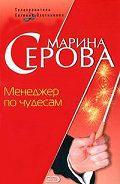 Марина Серова - Менеджер по чудесам
