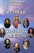 Владимир Виджай -Встречи, которых небыло