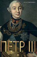 Николай Павленко -Петр III