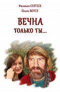 Филимон Сергеев - Вечна только ты…