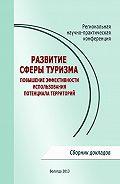 Сборник статей -Развитие сферы туризма: повышение эффективности использования потенциала территорий
