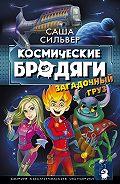 Саша Сильвер -Космические бродяги. Загадочный груз