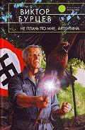 Виктор Бурцев -Не плачь по мне, Аргентина