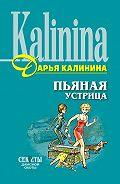 Дарья Калинина - Пьяная устрица
