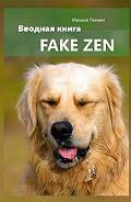 Михаил Глинин -Fake Zen. Вводная книга