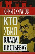 Юрий Скуратов -Кто убил Влада Листьева?