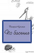 Валерий Кузьмин -По басенке