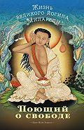 Цанг Ньон Херука - Поющий о свободе. Жизнь великого йогина Миларепы