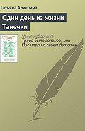 Татьяна Алюшина -Один день из жизни Танечки