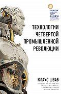 Клаус Шваб -Технологии Четвертой промышленной революции
