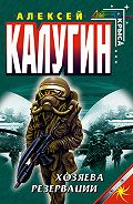 Алексей Калугин -Хозяева резервации