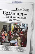 Елена Сахно - Бразилия – страна карнавала и не только