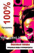 Илья Мельников - Вкусовые товары