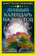 Анастасия Семенова -Лунный календарь на 2016 год