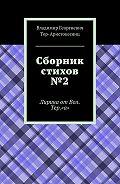Владимир Тер-Аристокесянц -Сборник стихов №2. Лирика отВол. Тер. «а»